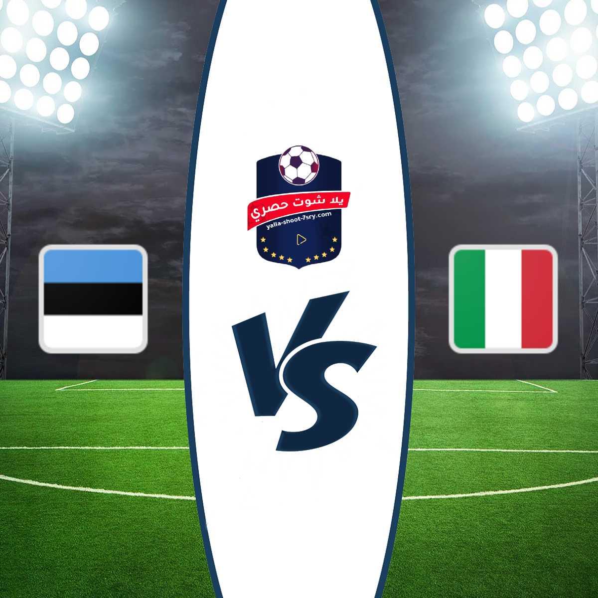 مشاهدة مباراة ايطاليا وإستونيا