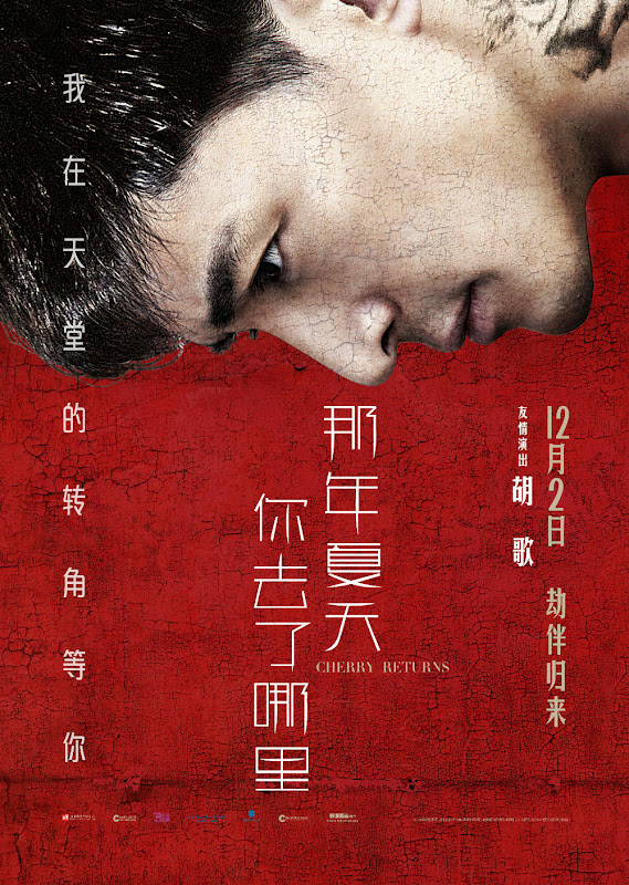 Cherry Returns China Movie