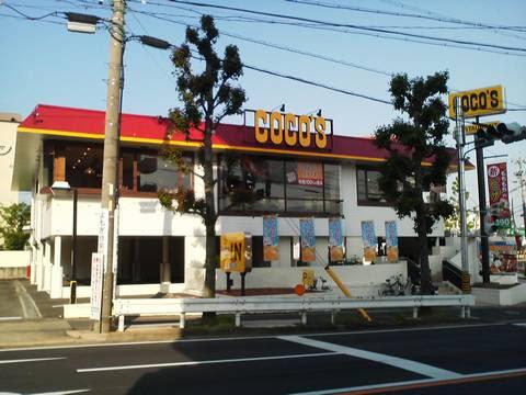 外観2 ココス名東よもぎ台店