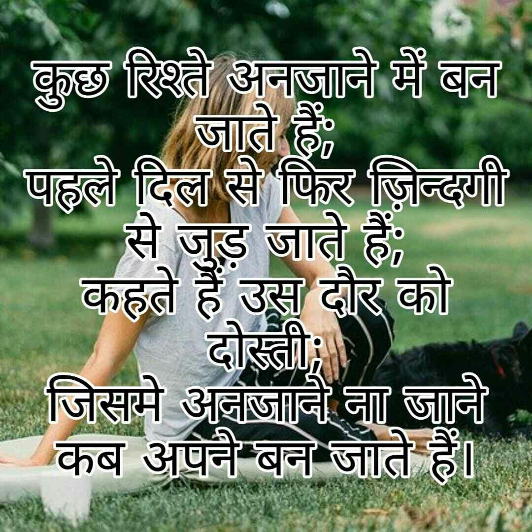 Dosti Shayri Hindi