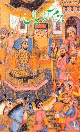 Bazm e Arraian by Cornel Muhammad Khan