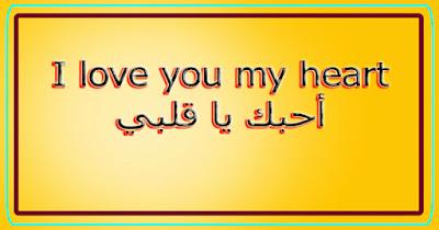 I love you my heart أحبك يا قلبي