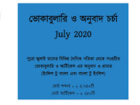 ভোকাবুলারি ও অনুবাদ চর্চা July 2020 - PDF Download