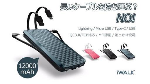 main 3350.fit scale thumb%255B2%255D - 【ガジェット】4種類のケーブル内蔵型モバイルバッテリー「iWALK」(アイ・ウォーク)が5580円でクラウドファンディング中!!!!