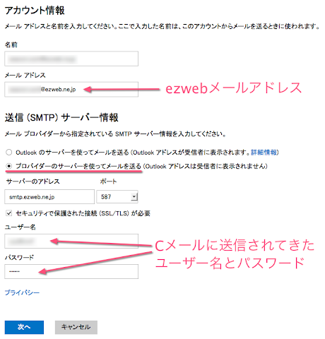 Outlook.comで送信専用アカウントの設定