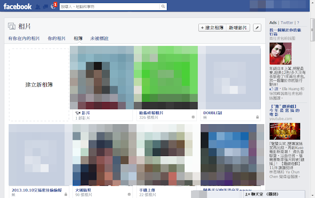 Facebook教學系列-快速整理個人FB相簿順序