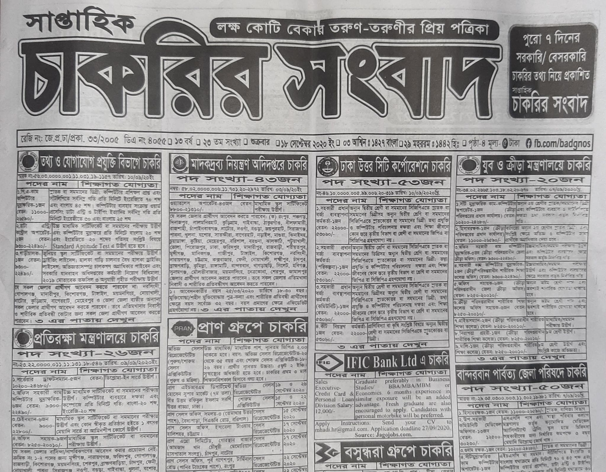 Saptahik Chakrir songbad Newspaper 18 September 2020 সাপ্তাহিক চাকরির সংবাদ পত্রিকা ১৮ সেপ্টেম্বর ২০২০ Pdf Download