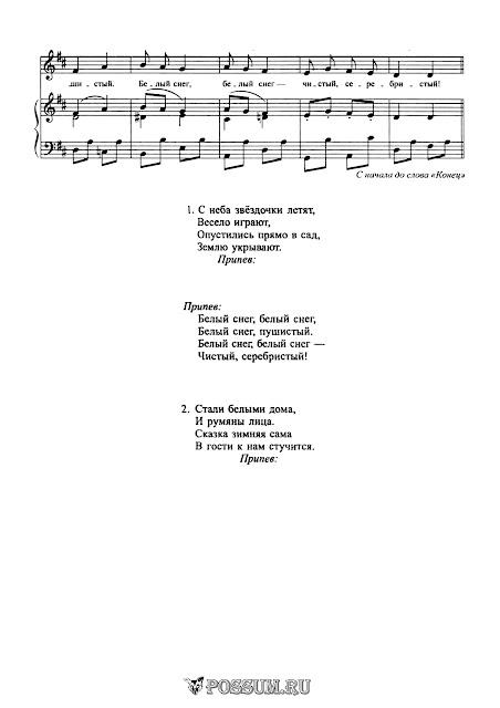 ПЕСНЯ БЕЛЫЙ СНЕГ МУЗ ФИЛИППЕНКО СКАЧАТЬ БЕСПЛАТНО