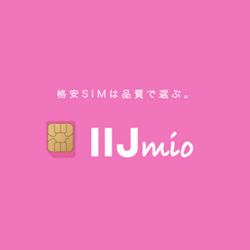 2016年のIIJmio(みおふぉん)の請求額まとめ
