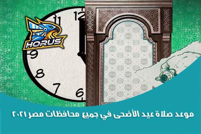 موعد صلاة عيد الأضحى في جميع محافظات مصر 2021