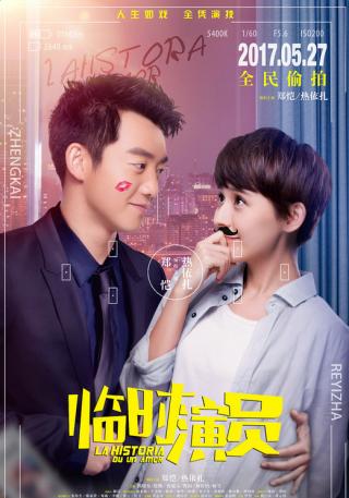 Diễn viên đóng thế - The Story of a Love (2017)