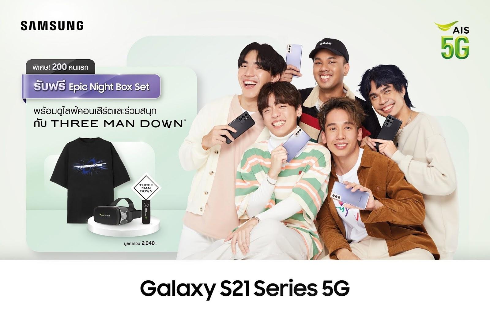 Samsung ร่วมมือ AIS ส่ง Epic Night Box Set เอาใจแฟนคลับ THREE MAN DOWN เฉพาะผู้ซื้อ Galaxy S21 Series 5G จำกัด 200 เซ็ตเท่านั้น!