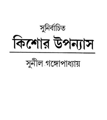 সুনির্বাচিত কিশোর উপন্যাস - সুনীল গঙ্গোপাধ্যায়