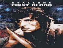 فيلم First Blood