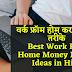 वर्क फ्रॉम होम करने के बेस्ट तरीके | Best Work From Home Money Making Ideas in Hindi