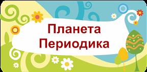 http://www.akdb22.ru/planeta-periodika