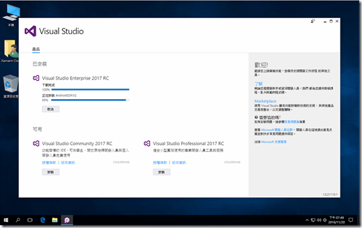 Visual Studio 2017 安裝&使用 012