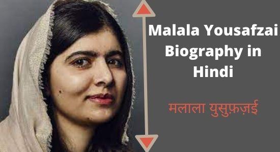 Malala Yousafzai Biography in Hindi