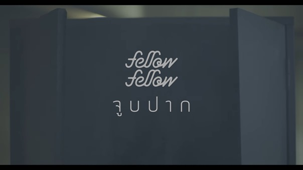 fellow fellow - จูบปาก [Official Music Video].MKV - 00131