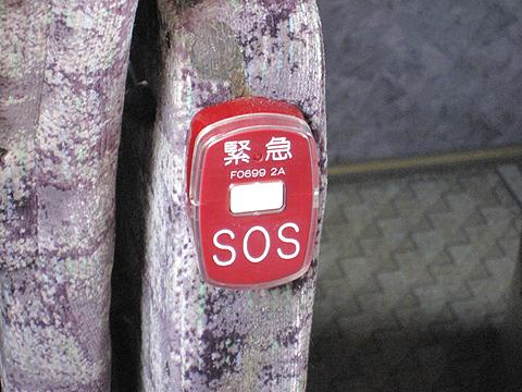 両備ホールディングス「ペガサス号」SOSボタン