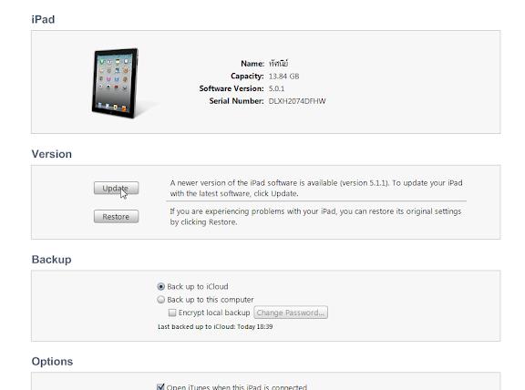 การอัพเกรต iOS 5.0.1 ไปเป็น 5.1.1 สำหรับเครื่องที่ผ่านการ Jailbreak มา Ipad2-03