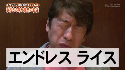 寺門ジモンの肉専門チャンネル #31 「大貫」-0766.jpg