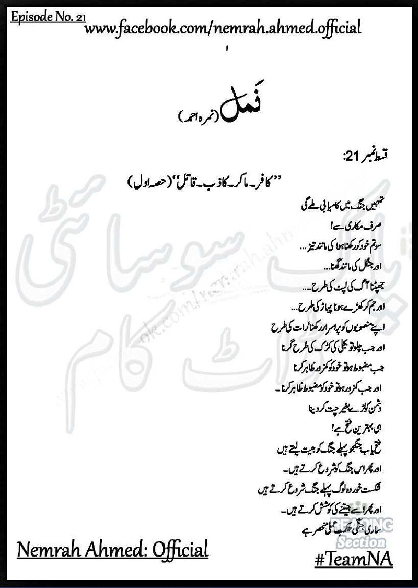 Namal Part 2 is a very well written complex script novel which depicts normal emotions and behaviour of human like love hate greed power and fear, writen by Nimra Ahmad , Nimra Ahmad is a very famous and popular specialy among female readers