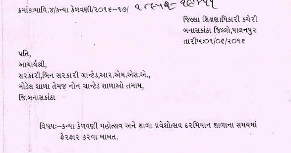 gsrtc bus time table pdf bhuj