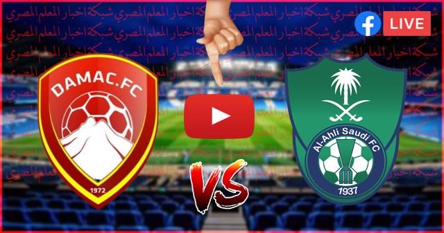 يوتيوب SSC Sport 1HD ..مشاهدة مباراة الأهلي وضمك بث مباشر اليوم 25-8-2021 في الدوري السعودي الأن