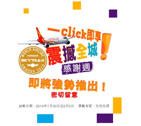 HK Airlines同場加映「一click即享」,全線17個航點有減,11月至出年6月出發,同樣今晚(30/7)零晨12點開賣!