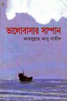 ভালবাসার সাম্পান - আবদুল্লাহ আবু সায়ীদ