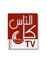 قناة المساواة الفضائية بث مباشر