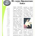 12 Iz Brankovog pera1Branko r.jpg
