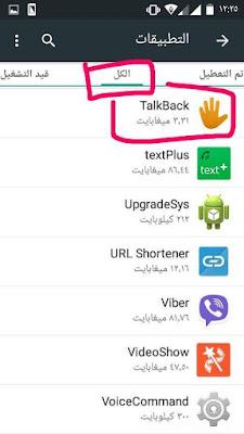 ﻃﺮﻳﻘﺔ ﺗﻌﻄﻴﻞ ﻭﺿﻊ talkback