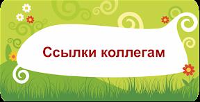 http://www.akdb22.ru/ssylki-kollegam
