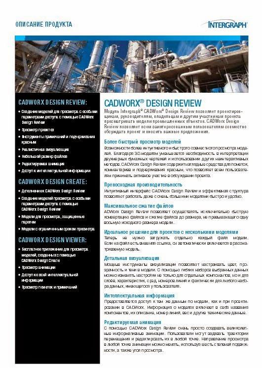 CADWorx Plant описание решения