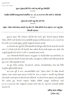 SUARAT HAJIRA AND DIU FERRY CRUISE SERVICE TIME TABLE AND TICKET PRICE