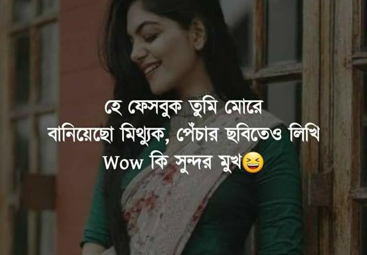 Innocent Status Bangla Jealous Status Bangla Black Caption Bangla Caption Picture Bengali Caption Picture Bangla Love Quotes Lyric  Love sms ভালোবাসার ক্যাপশন ম্যাসেজ ও স্ট্যাটাস Heart Touching Love Quotes in Bengali