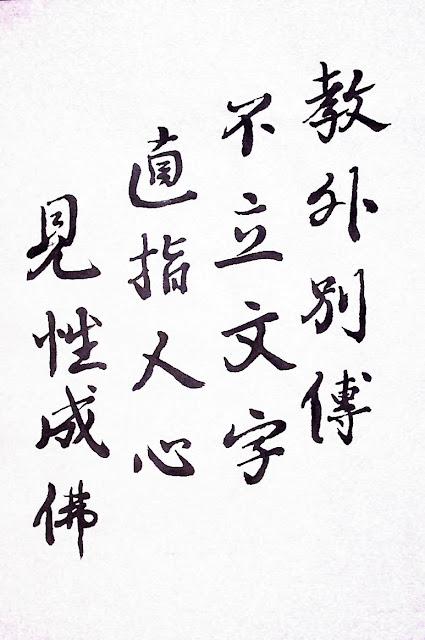 A zen 4 alapelve