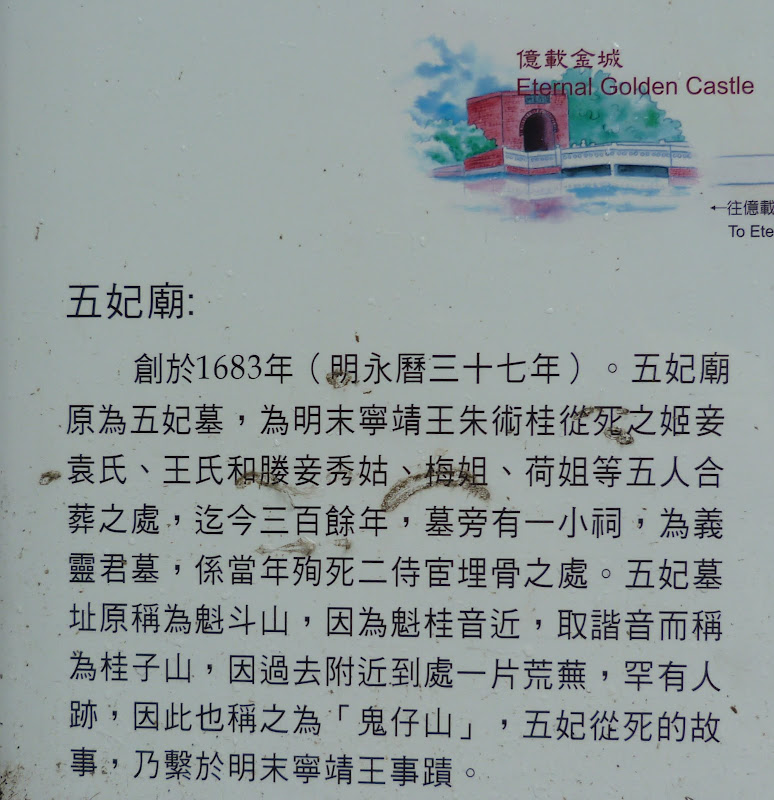 Tainan, Jour 8 - P1210509.JPG