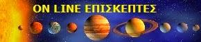 ON LINE ΕΠΙΣΚΕΠΤΕΣ