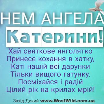 З Днем Ангела Катерини! Привітання українською мовою в картинках