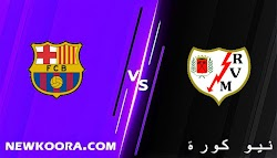 مشاهدة مباراة رايو فاليكانو وبرشلونة بث مباشر كورة لايف اليوم 27-10-2021 في الدوري الاسباني