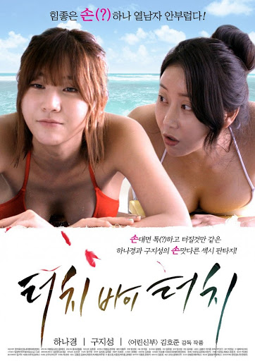 Touch By Touch (2014) [เกาหลี]-[18+] [Soundtrack ไม่มีบรรยาย]