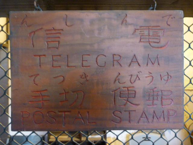 TAIWAN. Seediq Bale decor du film (qui est maintenant ferme) - P1110352.JPG