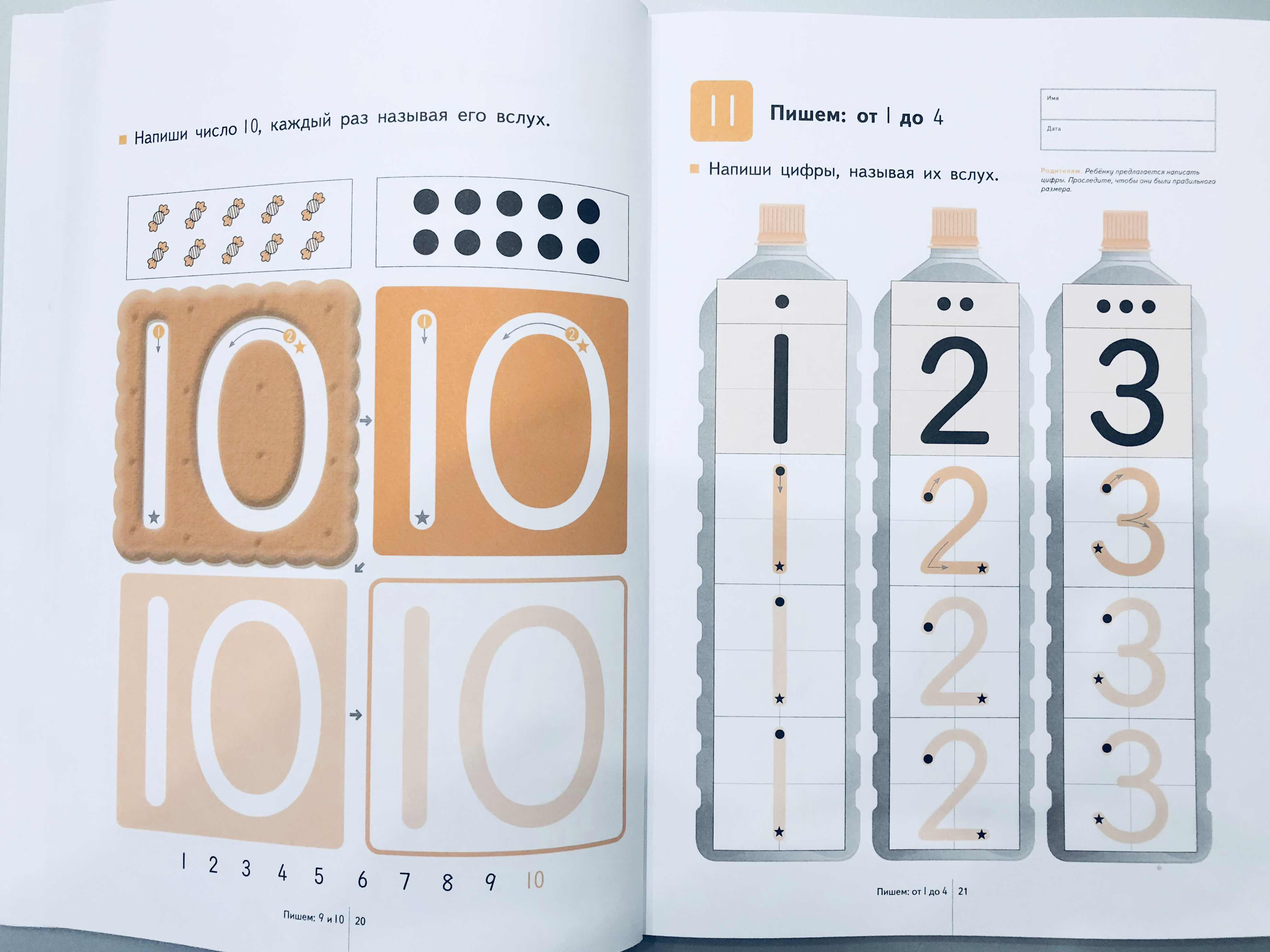 Начинаем учиться считать. Изучаем счет от 1 до 30. 7