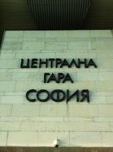 Photo: Централна гара София