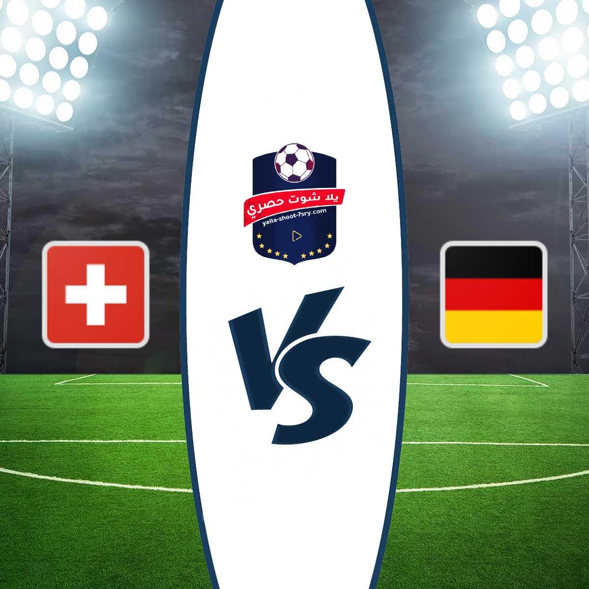 مشاهدة مباراة ألمانيا وسويسرا