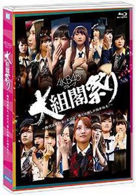[TV-SHOW] AKB48グループ 大組閣祭り ~時代は変わる。だけど、僕らは前しか向かねえ! ~ (2014/07/23)