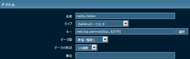 redis_item.png